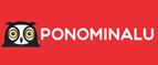 Ponominalu — промокоды, купоны, скидки, акции на август, сентябрь