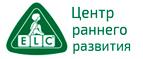 elc-russia.ru — промокоды, купоны, скидки, акции на май, июнь