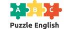 Puzzle English — промокоды, купоны, скидки, акции на август, сентябрь