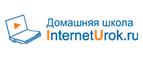 InternetUrok — промокоды, купоны, скидки, акции на декабрь, январь