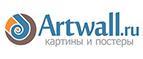 Artwall — промокоды, купоны, скидки, акции на декабрь, январь