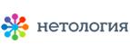 Нетология — промокоды, купоны, скидки, акции на февраль, март