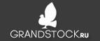 Grandstock — промокоды, купоны, скидки, акции на январь, февраль
