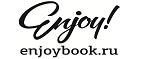 Enjoybook — промокоды, купоны, скидки, акции на июнь, июль
