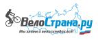 ВелоСтрана.ру — промокоды, купоны, скидки, акции на февраль, март