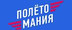 Poletomania — промокоды, купоны, скидки, акции на август, сентябрь
