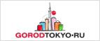 GorodTokyo — промокоды, купоны, скидки, акции на май, июнь