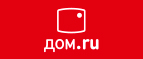 Интернет-провайдер Дом.ru промокод