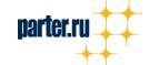 Parter.ru — промокоды, купоны, скидки, акции на август, сентябрь