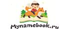 Mynamebook — промокоды, купоны, скидки, акции на август, сентябрь