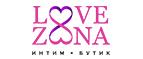 Love Zona — промокоды, купоны, скидки, акции на декабрь, январь