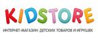 KidStore — промокоды, купоны, скидки, акции на январь, февраль