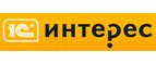 1С Интерес — промокоды, купоны, скидки, акции на октябрь, ноябрь