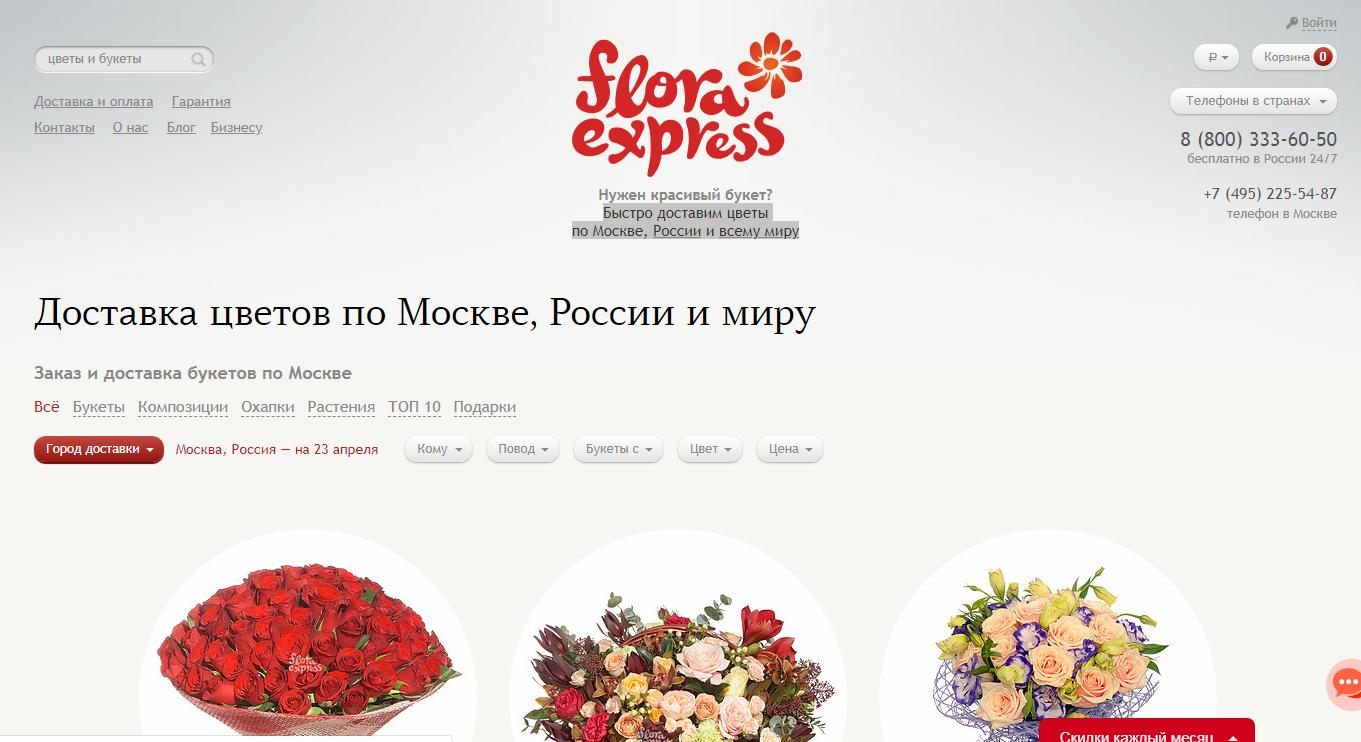 Купить спб, доставка цветов по москве россии и всему миру москва
