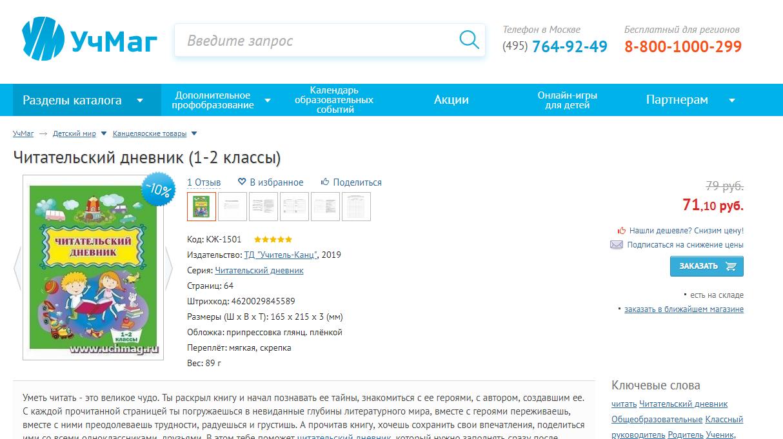 до зарплаты промокод 2020 октябрь втб москва официальный сайт кредиты