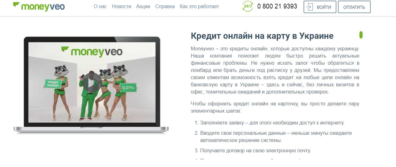 манивео кредит украинасбербанк заявка онлайн на потребительский кредит