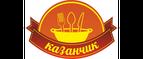 Kazanchik — промокоды, купоны, скидки, акции на май, июнь