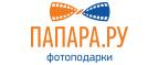Papara.ru — промокоды, купоны, скидки, акции на август, сентябрь