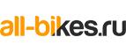 All bikes — промокоды, купоны, скидки, акции на июнь, июль