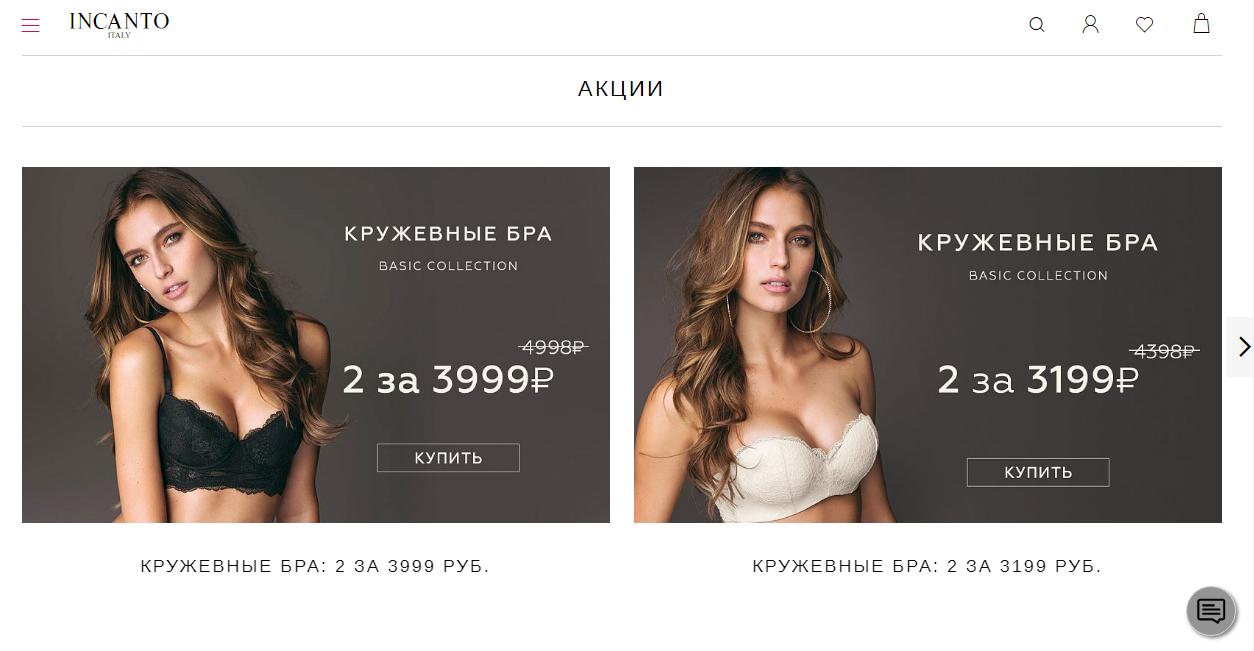Incanto Интернет Магазин На Русском Каталог