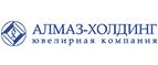almazholding.ru — промокоды, купоны, скидки, акции на февраль, март