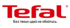 Tefal — промокоды, купоны, скидки, акции на январь, февраль