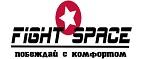 fight space промокод