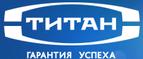 Furnitura-titan.ru — промокоды, купоны, скидки, акции на май, июнь