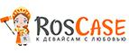 Ros Case — промокоды, купоны, скидки, акции на май, июнь
