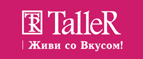 Похожий магазин Taller