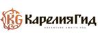 Kareliagid — промокоды, купоны, скидки, акции на декабрь, январь
