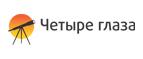 4glaza.ru промокод