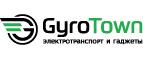 Gyrotown — промокоды, купоны, скидки, акции на январь, февраль