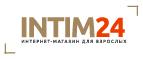 INTIM24 — промокоды, купоны, скидки, акции на август, сентябрь