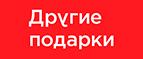 Drugiepodarki.com — промокоды, купоны, скидки, акции на декабрь, январь