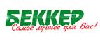Беккер — промокоды, купоны, скидки, акции на декабрь, январь