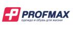 Profmax pro — промокоды, купоны, скидки, акции на август, сентябрь