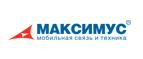 Maximus — промокоды, купоны, скидки, акции на август, сентябрь