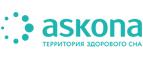askona.ru — промокоды, купоны, скидки, акции на август, сентябрь