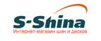 S-Shina — промокоды, купоны, скидки, акции на ноябрь, декабрь