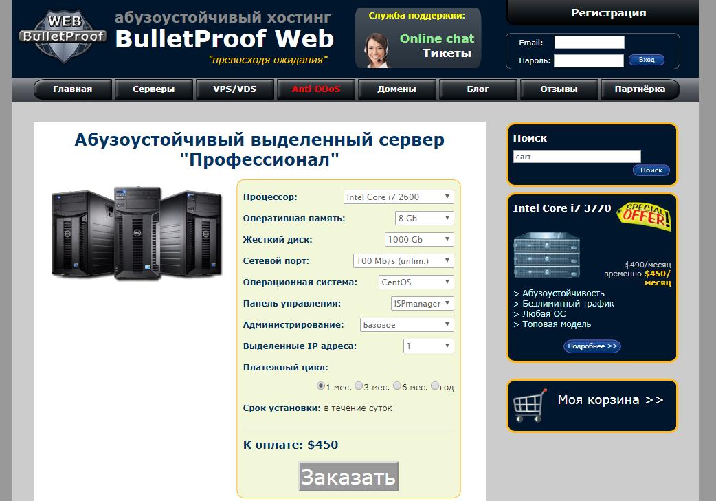 Промокод BulletProof Web ⇒ 2019 — Скидки и акции ⇒ На