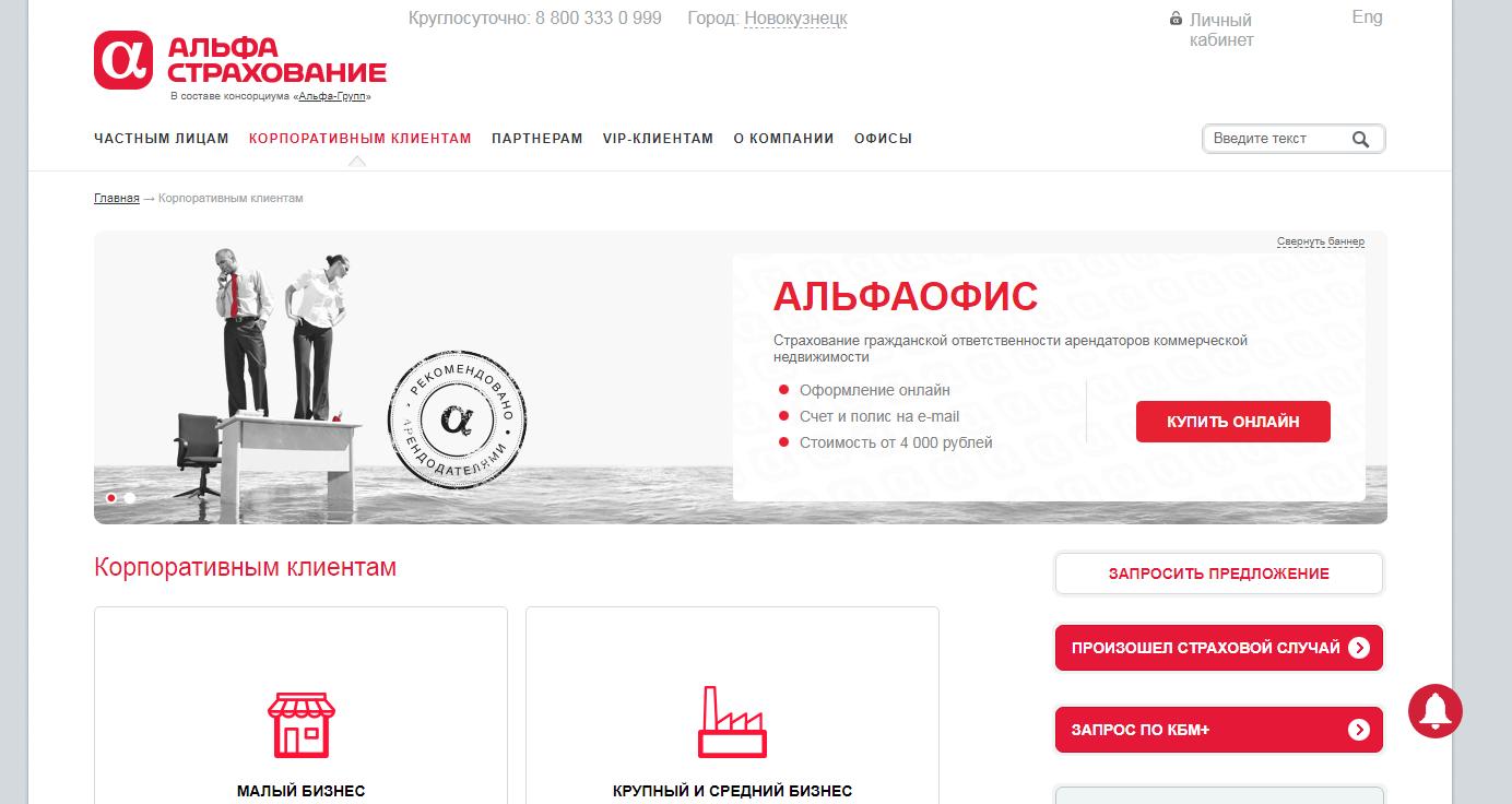 Страховая компания альфастрахование жизнь официальный сайт сайт рейтинга сетевых компаний
